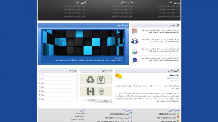 FireShot Screen Capture #223 - 'قالب jD-H1 جی دیزاین' - _E__%D8%AC%D9%88%D9%85%20%D9%BE%DA%A9_templates_html_01_index_html