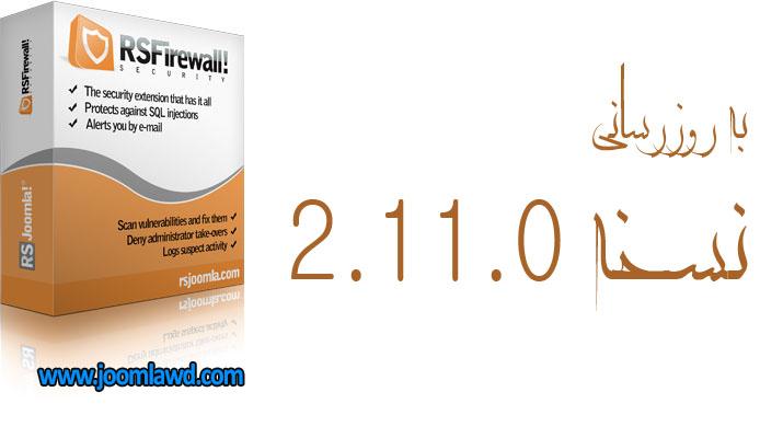rsfirewall-2110