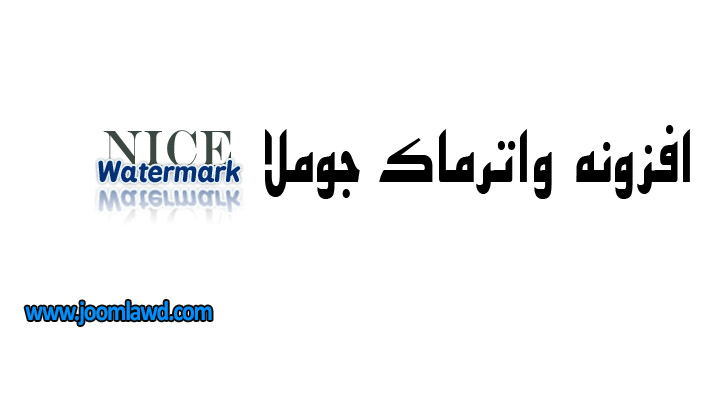 nice-watermark