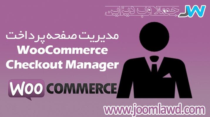 مدیریت صفحه پرداخت در ووکامرس WooCommerce Checkout Manager