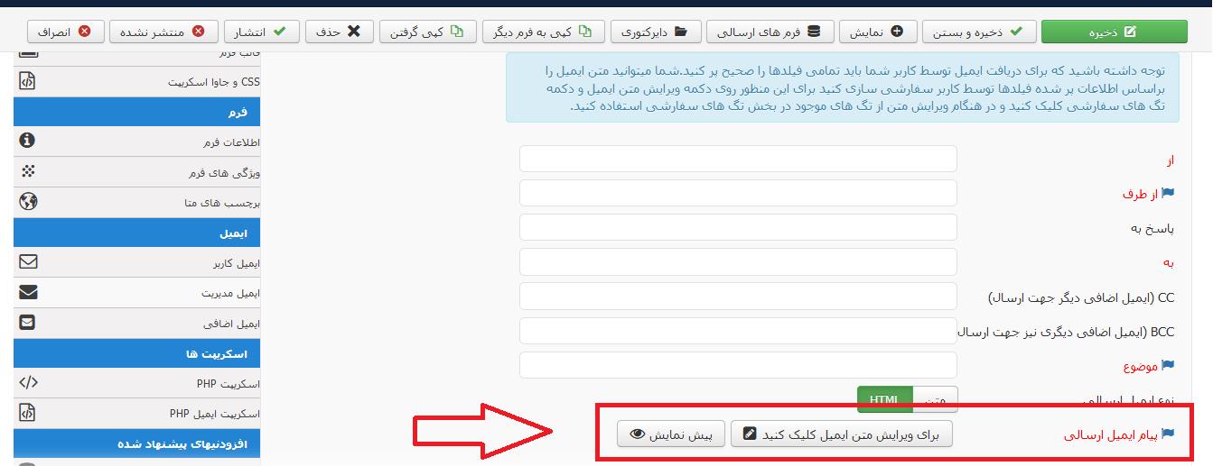 آموزش تنظیمات ایمیل در RsForm