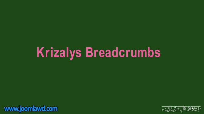 افزونه Krizalys Breadcrumbs