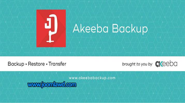 افزونه پشتیبان گیر (بکاپ) Akeeba