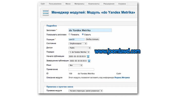 افزونه شمارشگر ترافیک وب سایت جوملا do Yandex Metrika