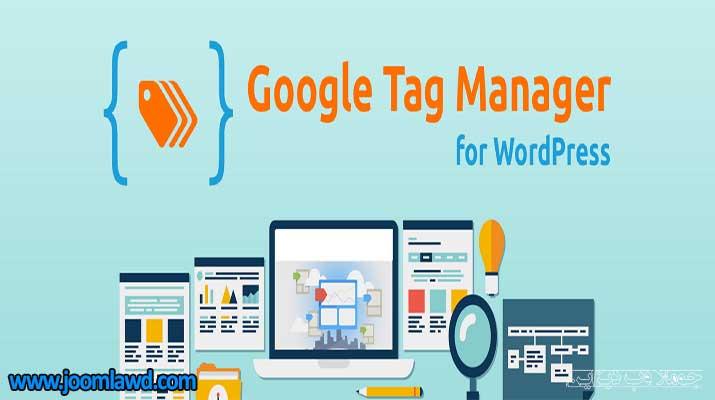 افزونه Google Tag Manager