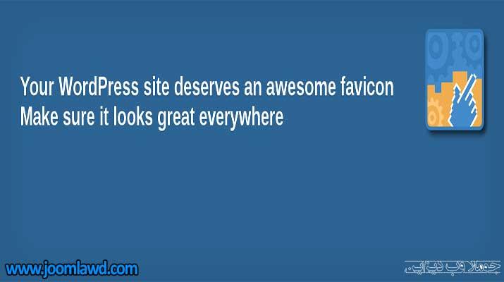 افزونه Favicon by RealFaviconGenerator