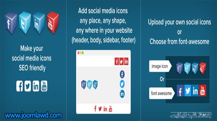 افزونه Easy Social Icons ایجاد و مدیریت آیکون شبکه های اجتماعی