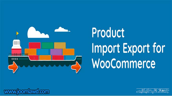 افزونه Product Import Export for WooCommerce درون ریزی و برون بری محصولات در ووکامرس