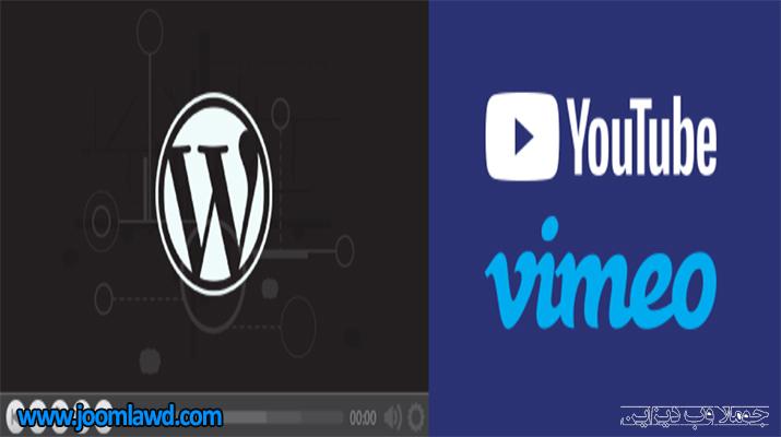 افزونه WP Video Lightbox نمایش ویدیو به صورت لایت باکس
