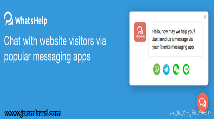 افزونه WhatsHelp Chat Button چت و پشتیبانی آنلاین