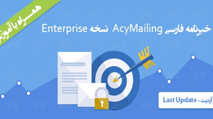 acy_mail_1070x470